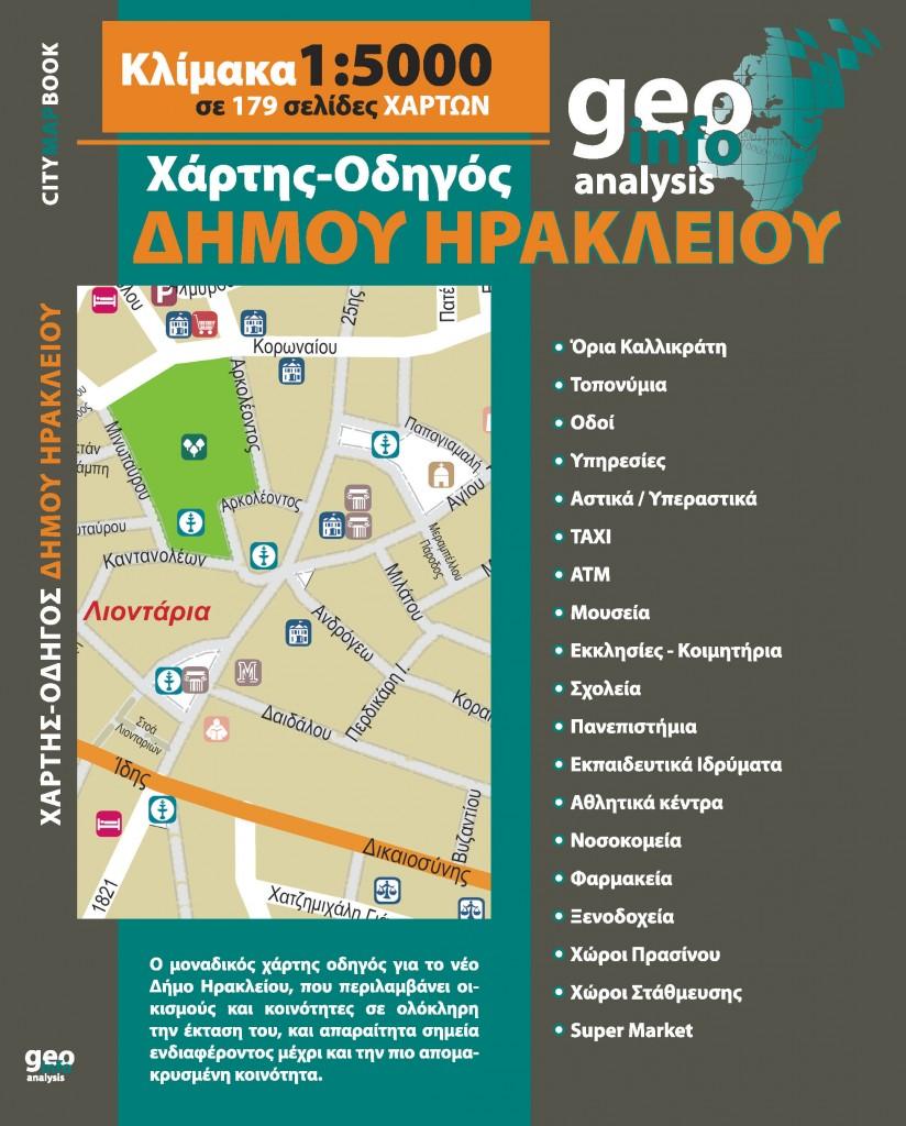 Xarths Dhmoy Hrakleioy Geoinfoanalysis